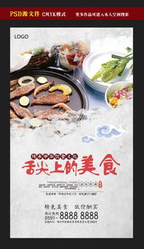 舌尖上的美食海报设计