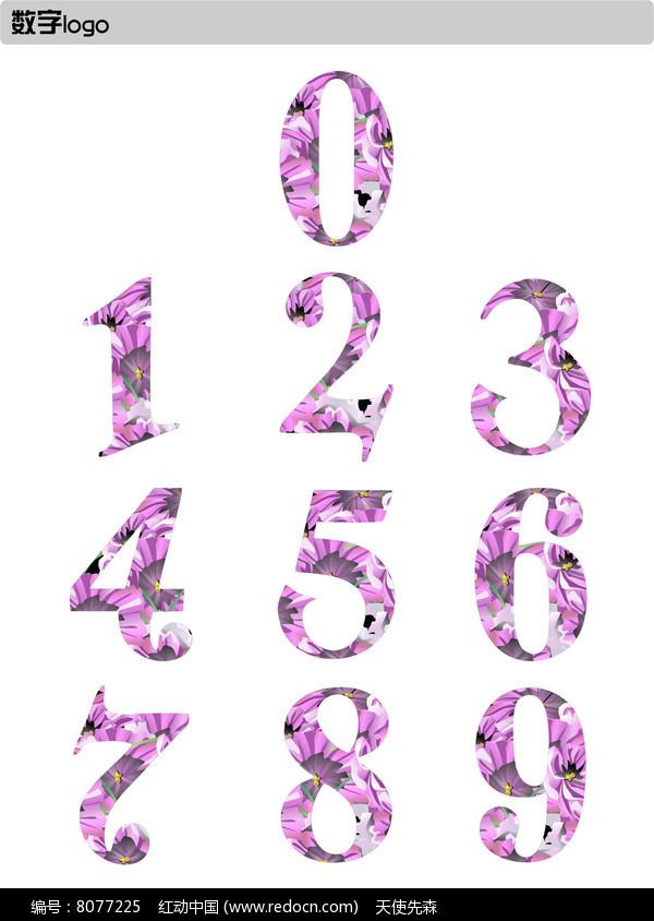时尚个性花纹数字设计图片