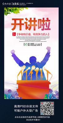 时尚讲座宣传海报设计