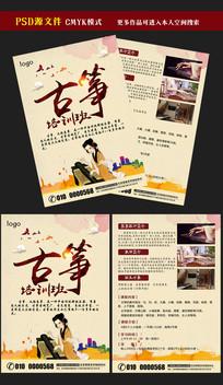 水彩古筝培训班招生宣传单设计