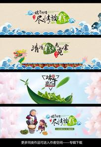淘宝电商端午节节日海报banner