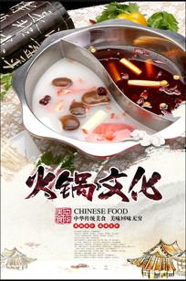 特色火锅美食宣传海报