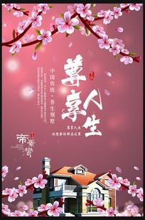 温馨房地产海报设计