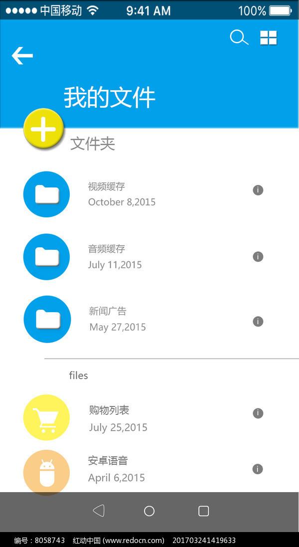 我的文件界面UI设计图片