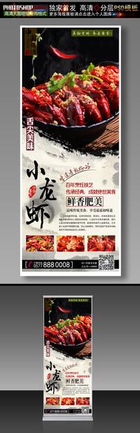 小龙虾中国风美食易拉宝