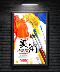 油画笔美术兴趣班宣传海报
