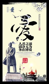 中國傳統文化展板設計之愛