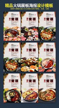 重庆火锅文化海报