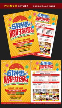 51节特惠家具宣传单广告