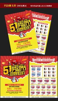 51劳动节超市宣传单