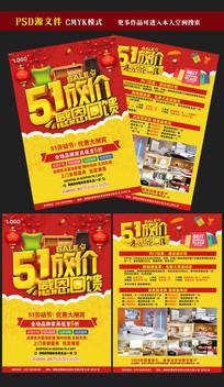 51劳动节家具宣传单