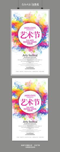 创意彩墨文化艺术节海报设计