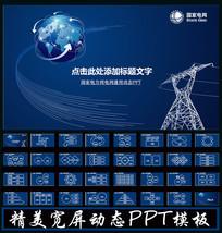 国家电网PPT模板图片你用电我用心