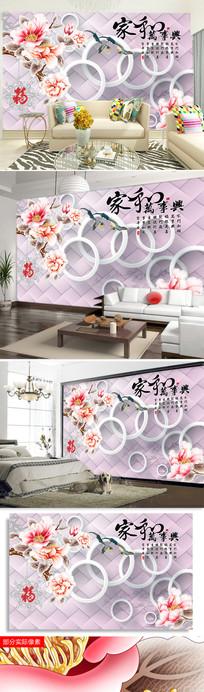 家和万事兴彩雕牡丹花客厅背景墙