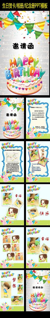 简洁竖版生日贺卡PPT模板设计下载