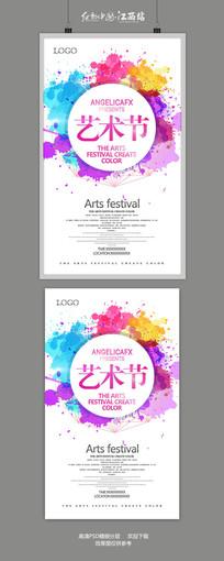 简约水彩艺术节海报