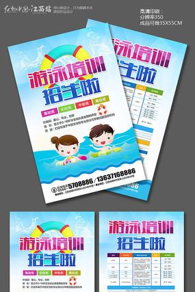 卡通游泳班招生宣传单模版
