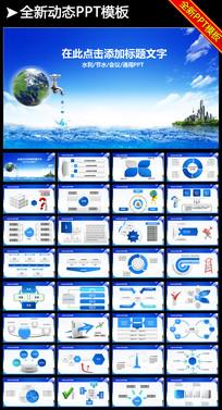 蓝色简洁3月22世界节水日动态PPT