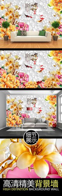 立体浮雕家和富贵中式花纹背景墙