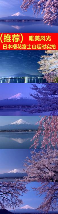 日本樱花富士山延时实拍