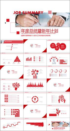 商务通用工作报告总结新年计划PPT模板