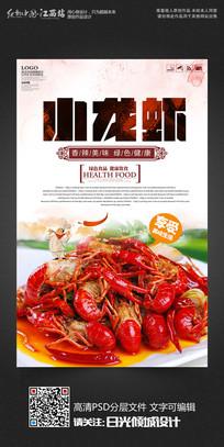 时尚大气小龙虾海报设计