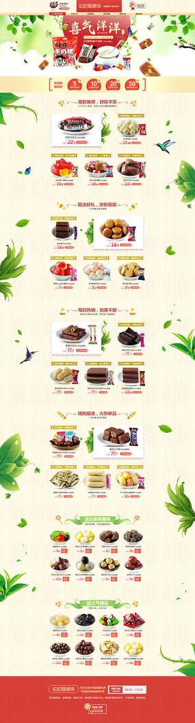 零食网页模板