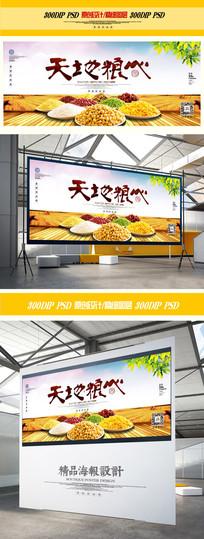 五谷杂粮美食宣传海报设计
