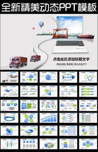 物流货运快递物流运输公司PPT模板