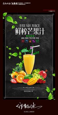 夏季饮品鲜榨芒果汁海报设计