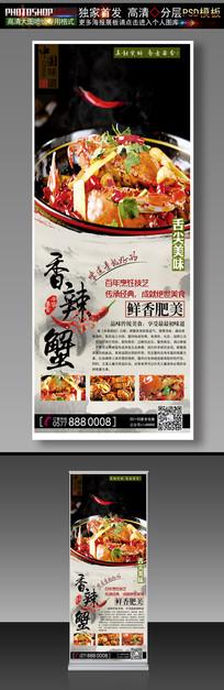 香辣蟹中国风美食展架易拉宝