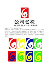 祥云纹样数字6标志logo
