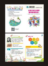 幼儿园画册设计