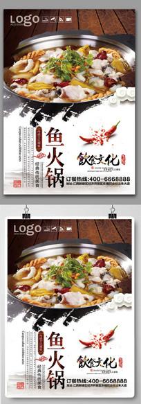 鱼火锅美食海报