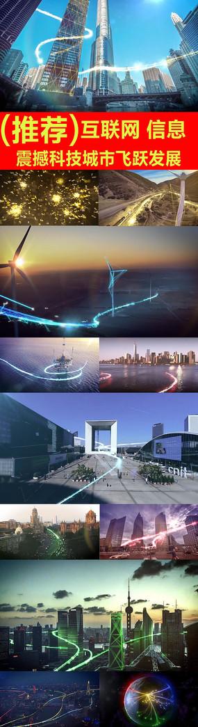 震撼科技城市飞跃发展镜头