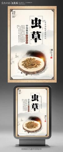 中国风虫草中药药材海报
