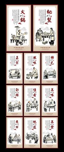中国风火锅展板设计