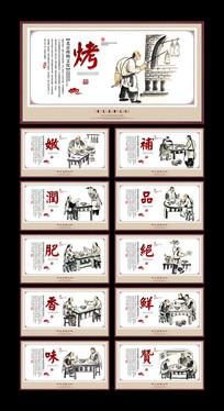 中国风烤鸭展板设计