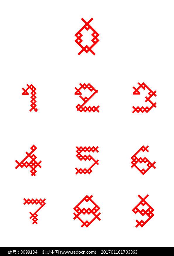 阿拉伯数字字体设计图片