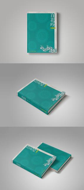 诗集封面设计