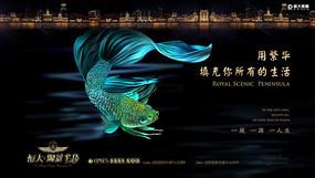 城市江景金鱼高端房地产广告