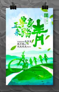 春季旅游踏青海报模板设计