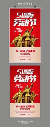 精美大气51国际劳动节促销海报