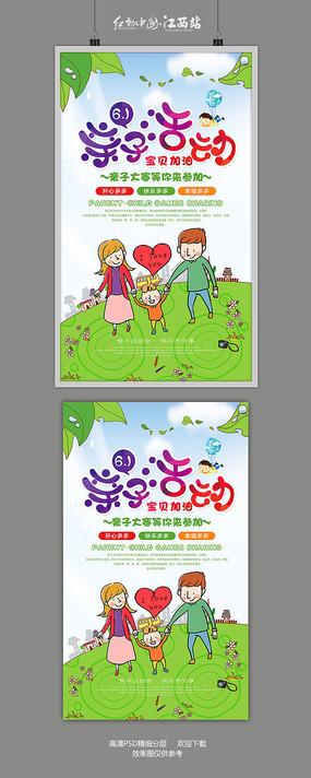 卡通创意亲子活动六一儿童节海报设计