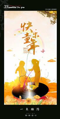 童年海报设计
