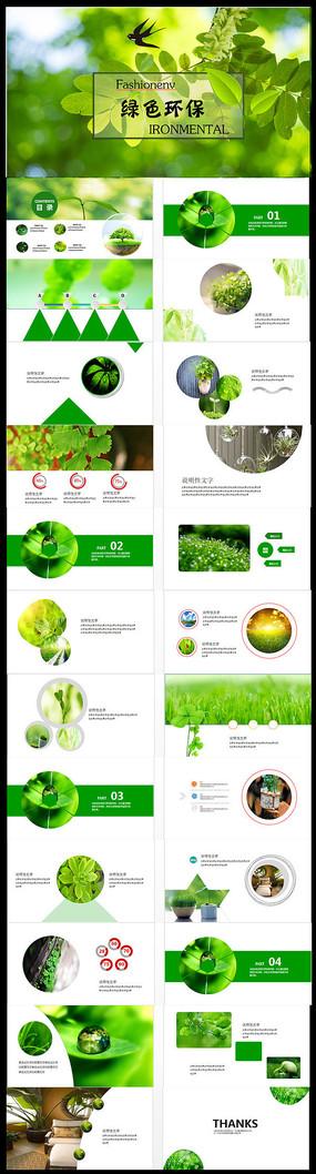 唯美绿色清新环保教育培训PPT模板 pptx