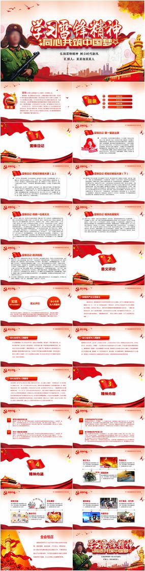 学习雷锋精神共筑中国梦ppt模板