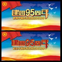 共青团成立95周年展板