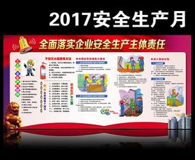 2017安全生产月展板下载