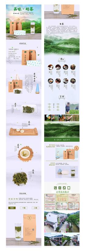茶叶详情模版设计